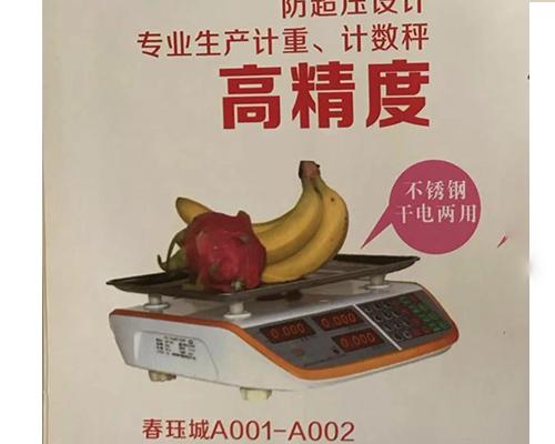 春珏城A001-A002