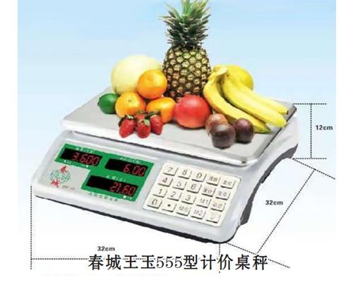 宜宾春城王玉555型计价桌秤