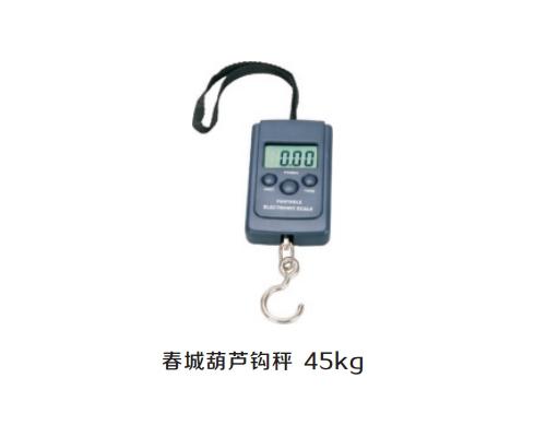 春城葫芦钩秤45kg